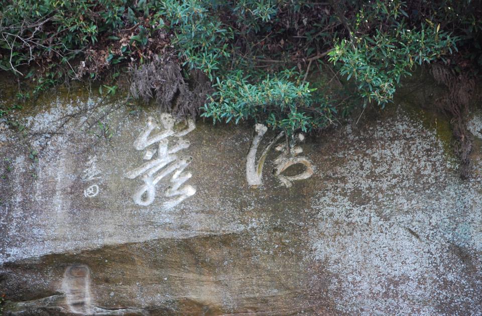 巨岩に刻まれた「清巌」谷口藍田書